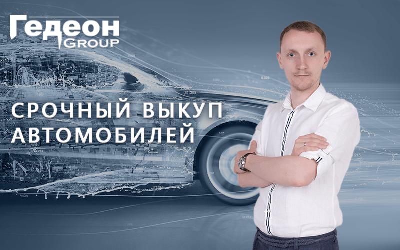 Как продать автомобиль компании «Gedeon Auto»?